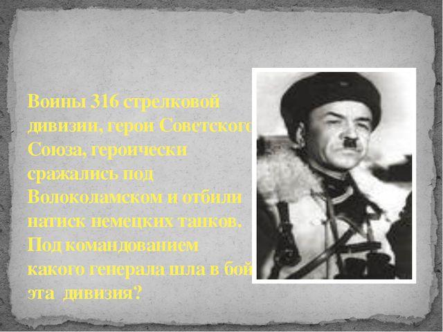 Воины 316 стрелковой дивизии, герои Советского Союза, героически сражались по...