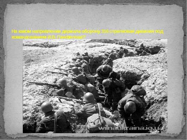 На каком направлении держала оборону 316 стрелковая дивизия под командованием...