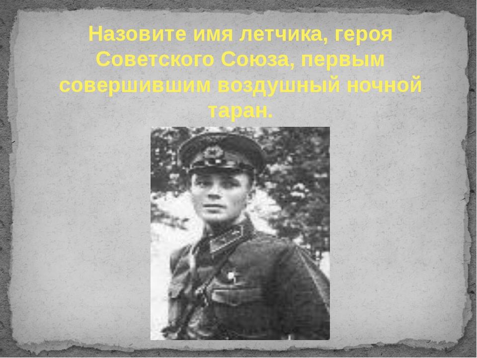Назовите имя летчика, героя Советского Союза, первым совершившим воздушный но...