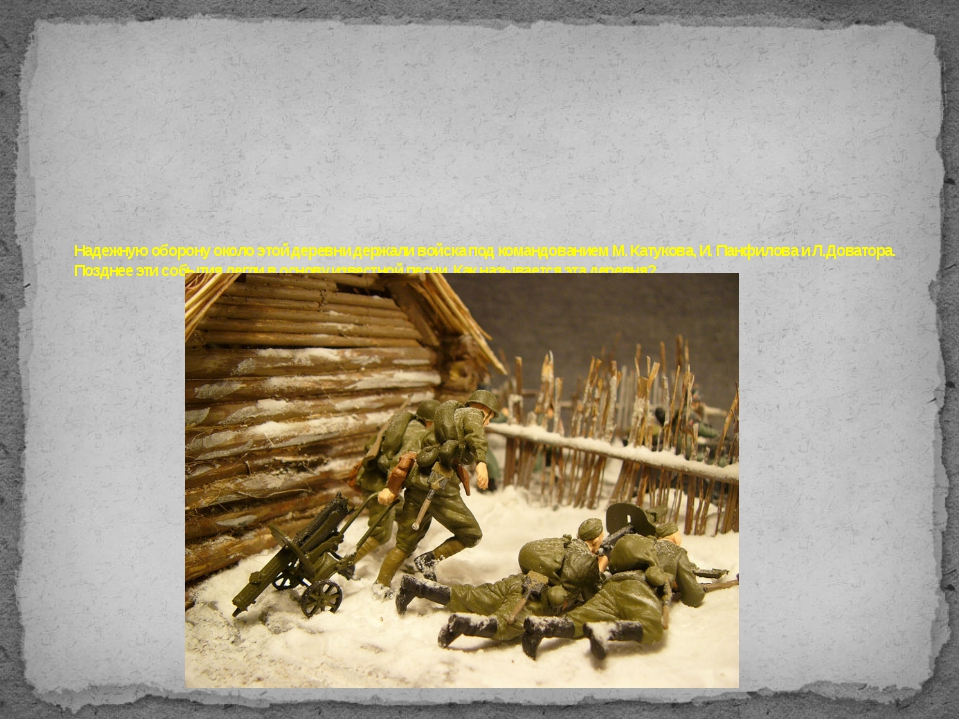 Надежную оборону около этой деревни держали войска под командованием М. Катук...