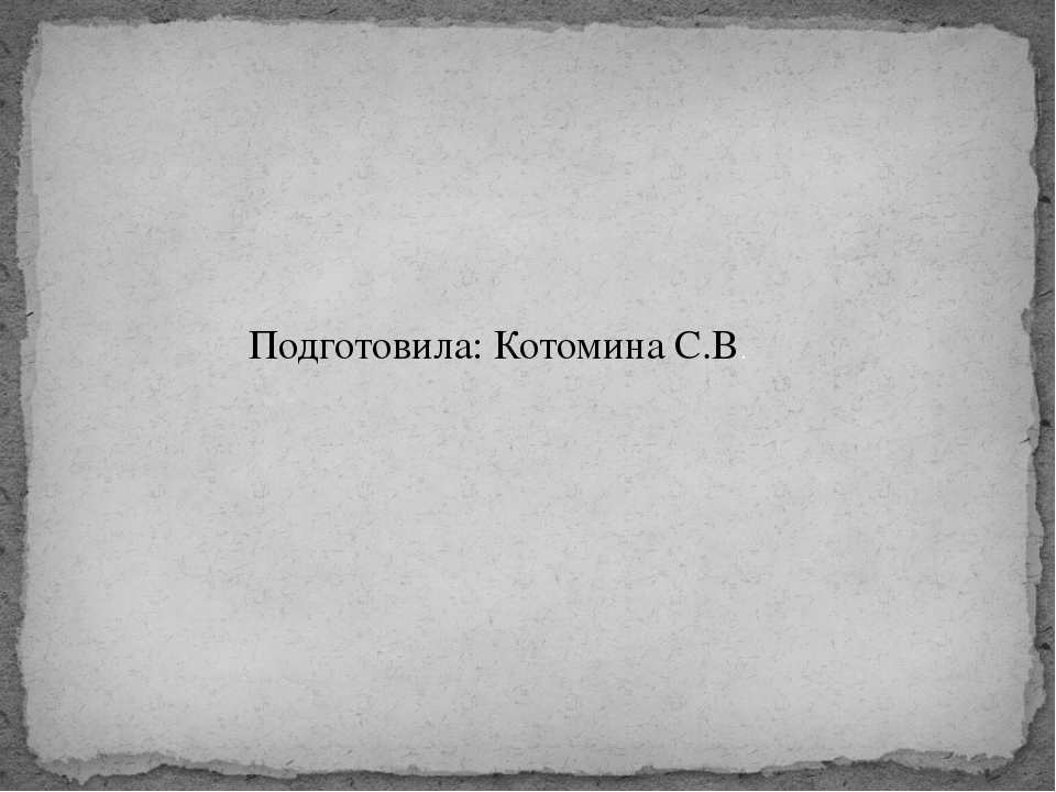 Подготовила: Котомина С.В.