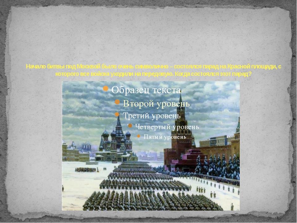 Начало битвы под Москвой было очень символично – состоялся парад на Красной п...
