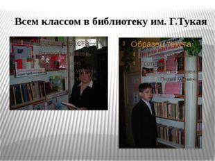 Всем классом в библиотеку им. Г.Тукая