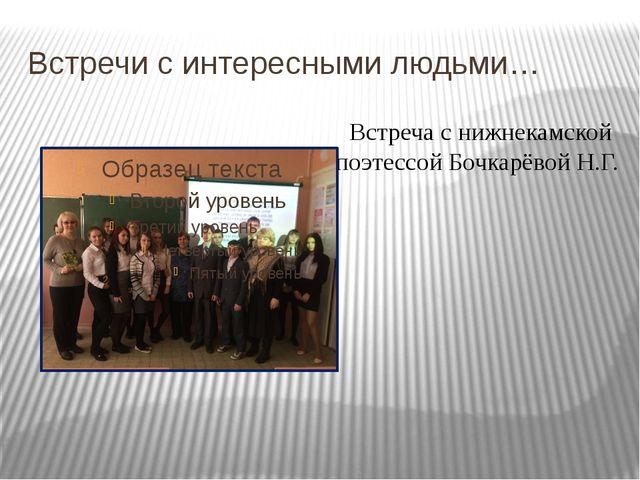 Встречи с интересными людьми… Встреча с нижнекамской поэтессой Бочкарёвой Н.Г.