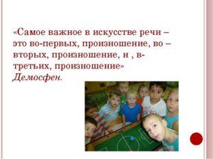 «Самое важное в искусстве речи – это во-первых, произношение, во – вторых, пр