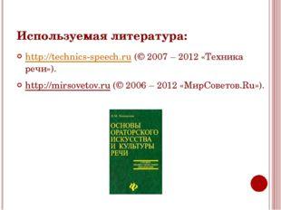 Используемая литература: http://technics-speech.ru (© 2007 – 2012 «Техника ре