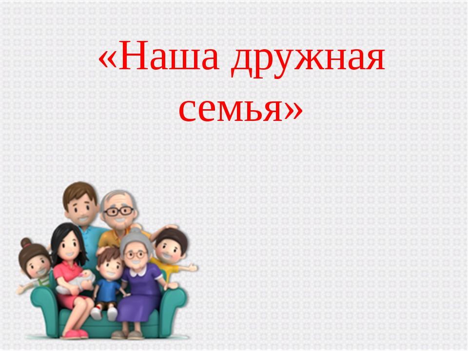 Поцелуйчики, открытка наша дружная семья