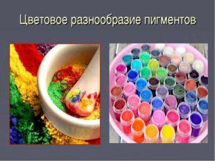 Цветовое разнообразие пигментов