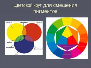 Цветовой круг для смешения пигментов