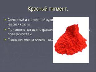 Красный пигмент. Свинцовый и железный сурик — яркая оранжево-красная краска;