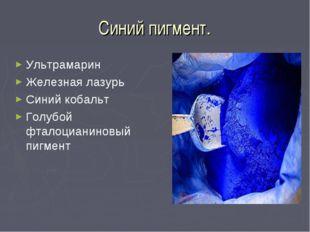 Синий пигмент. Ультрамарин Железная лазурь Синий кобальт Голубой фталоцианино