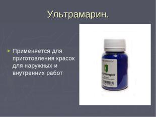 Ультрамарин. Применяется для приготовления красок для наружных и внутренних р