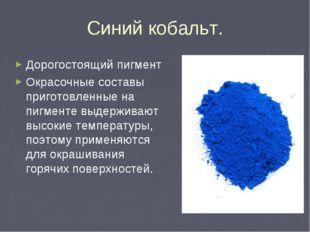 Синий кобальт. Дорогостоящий пигмент Окрасочные составы приготовленные на пиг