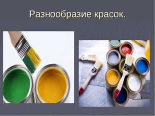 Разнообразие красок.