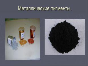 Металлические пигменты.