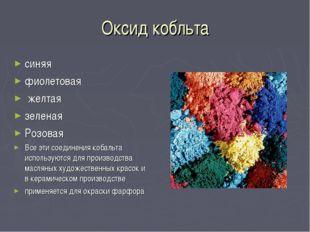 Оксид кобльта синяя фиолетовая желтая зеленая Розовая Все эти соединения коба