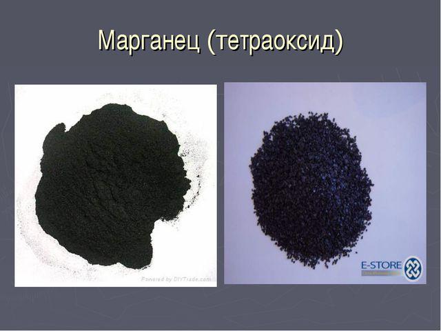 Марганец (тетраоксид)