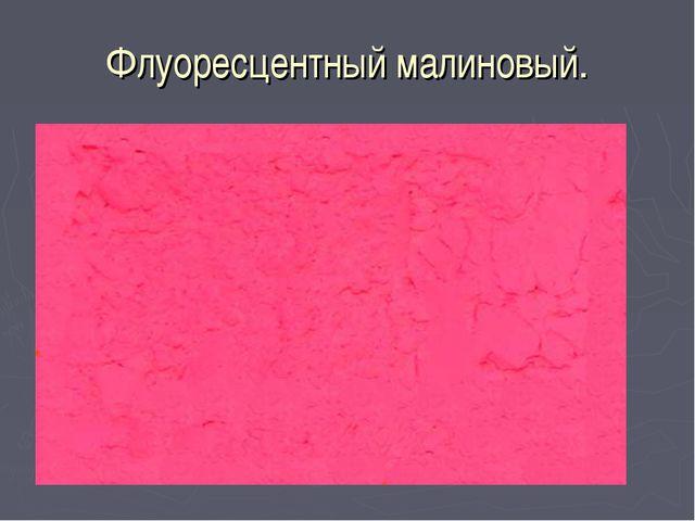 Флуоресцентный малиновый.