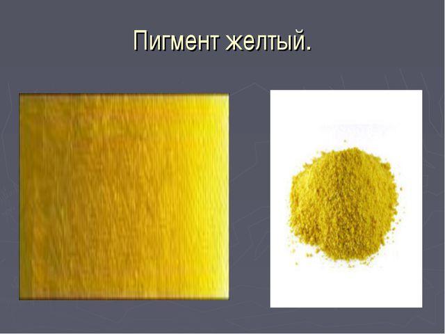 Пигмент желтый.