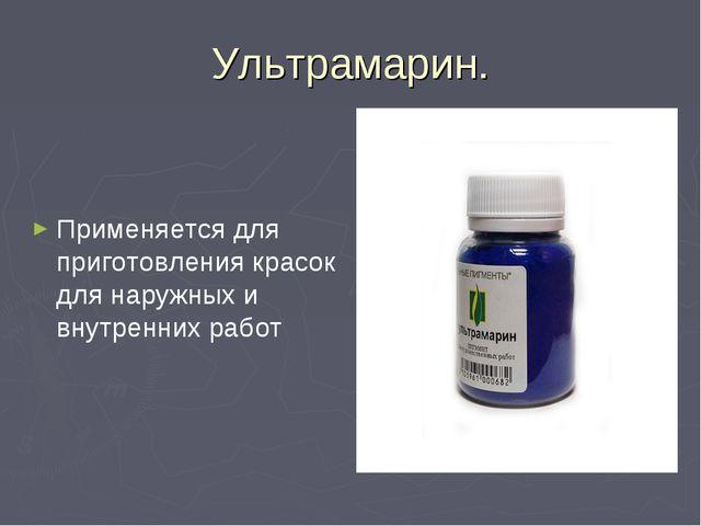 Ультрамарин. Применяется для приготовления красок для наружных и внутренних р...