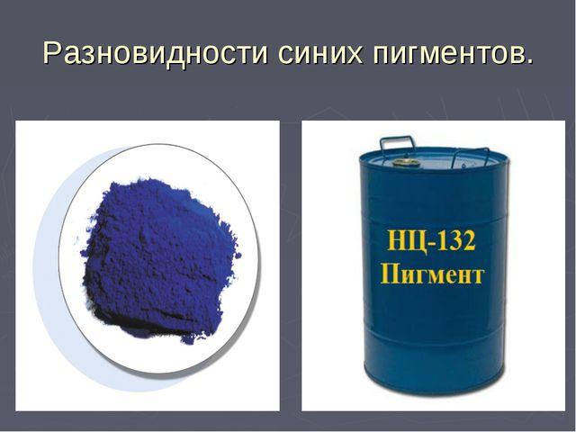 Разновидности синих пигментов.