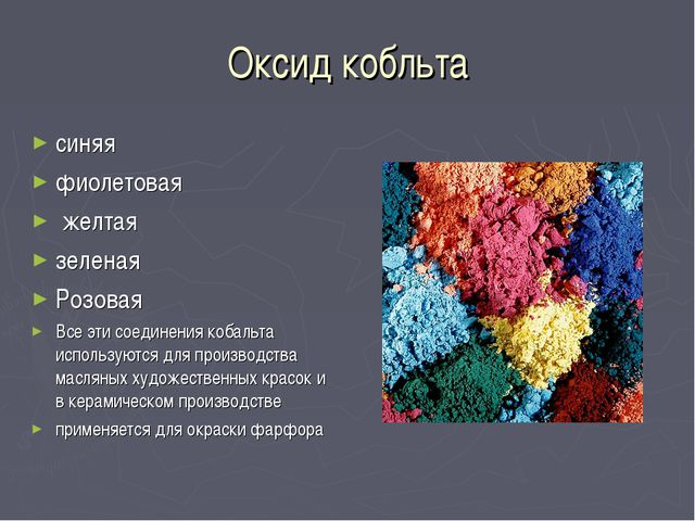 Оксид кобльта синяя фиолетовая желтая зеленая Розовая Все эти соединения коба...