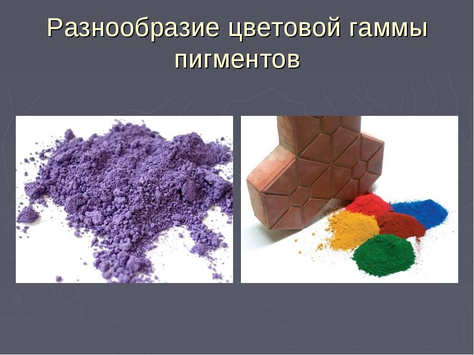 Разнообразие цветовой гаммы пигментов