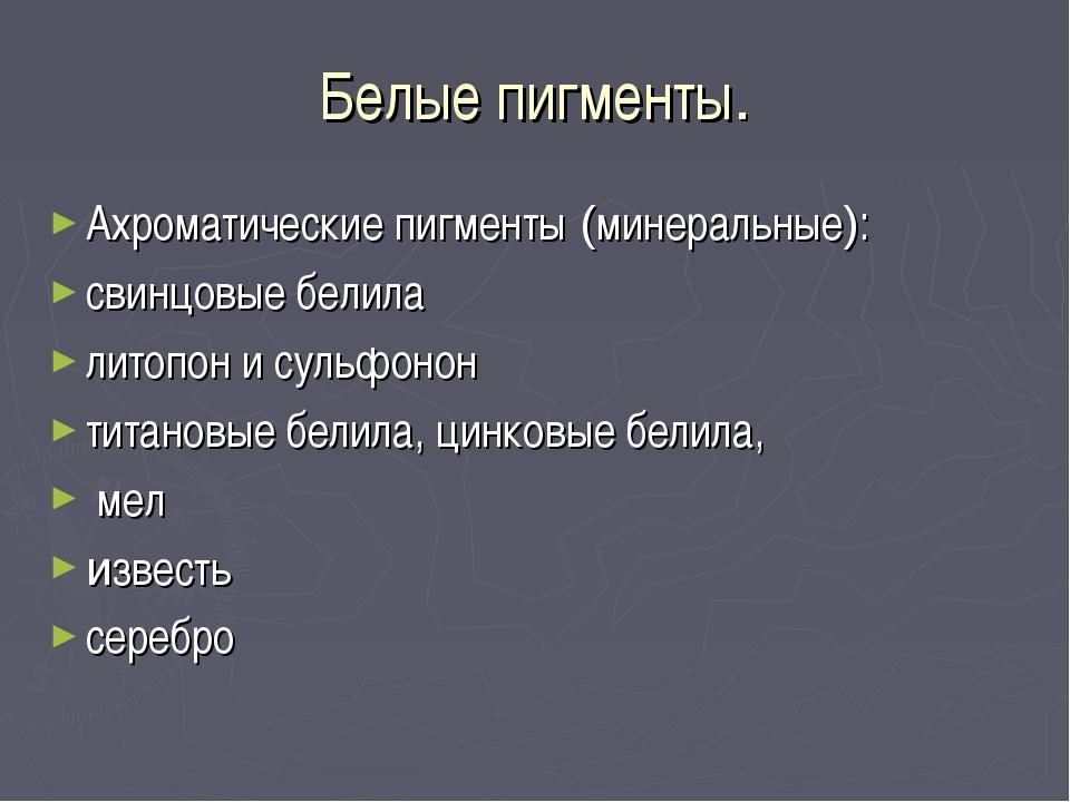 Белые пигменты. Ахроматические пигменты (минеральные): свинцовые белила литоп...