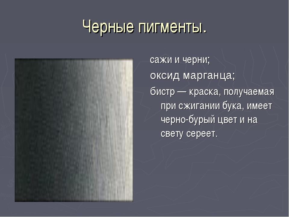Черные пигменты. сажи и черни; оксид марганца; бистр — краска, получаемая при...
