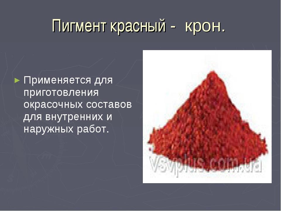 Пигмент красный - крон. Применяется для приготовления окрасочных составов для...