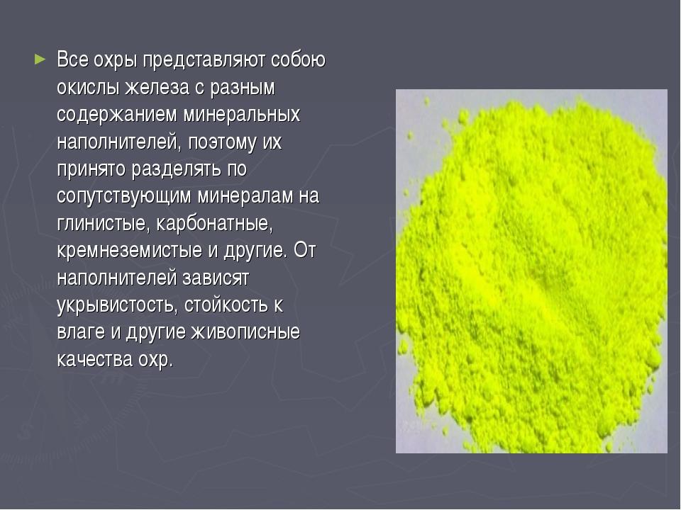 Все охры представляют собою окислы железа с разным содержанием минеральных на...