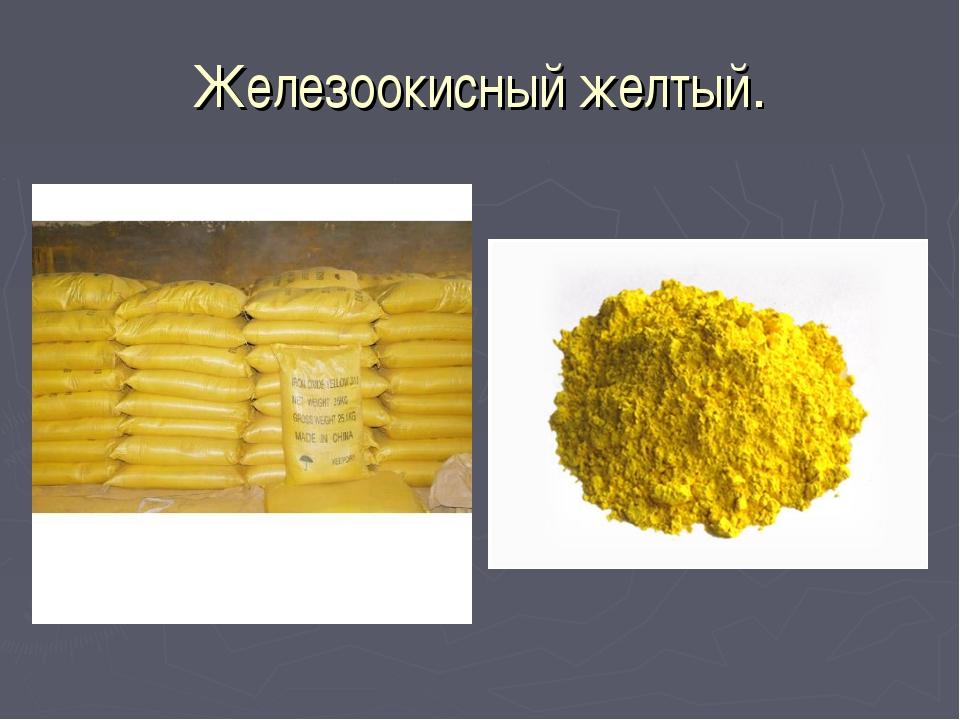 Железоокисный желтый.