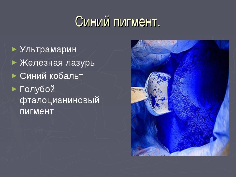 Синий пигмент. Ультрамарин Железная лазурь Синий кобальт Голубой фталоцианино...