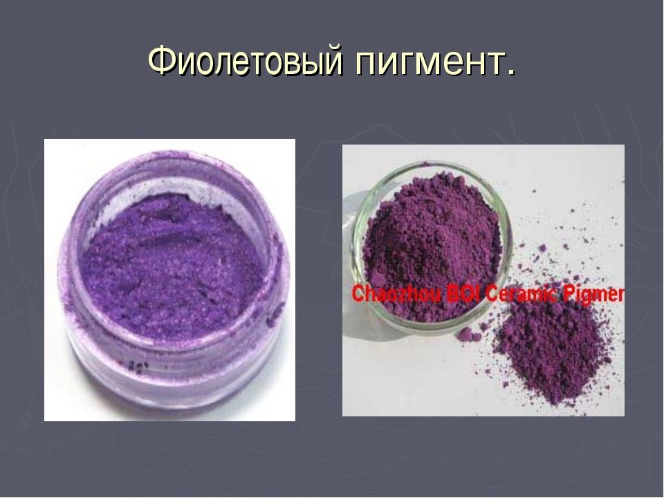 Фиолетовый пигмент.