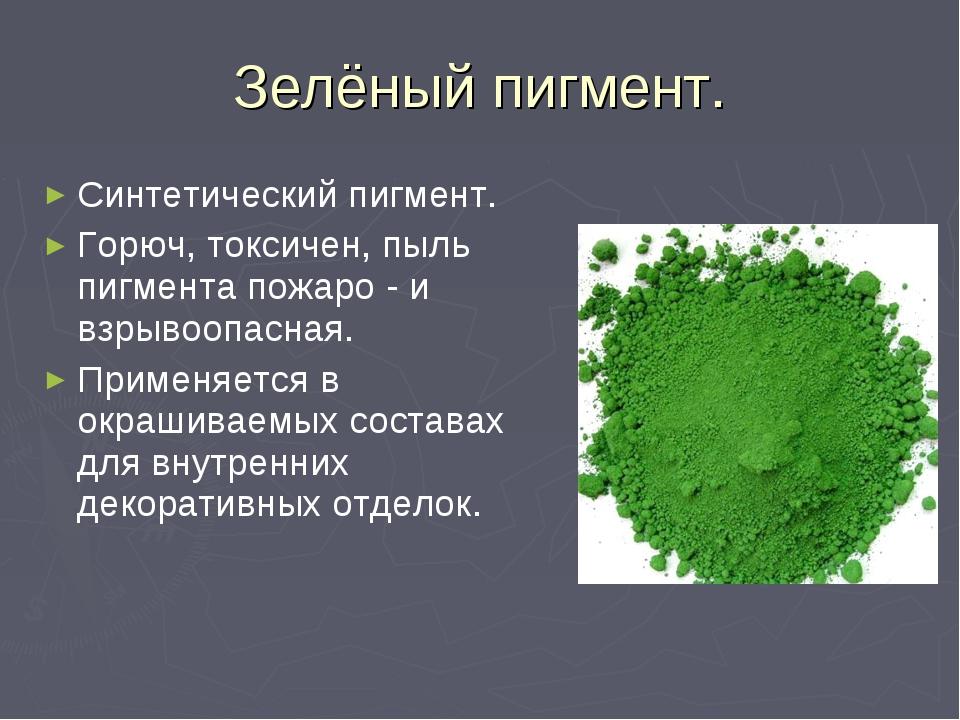 Зелёный пигмент. Синтетический пигмент. Горюч, токсичен, пыль пигмента пожаро...