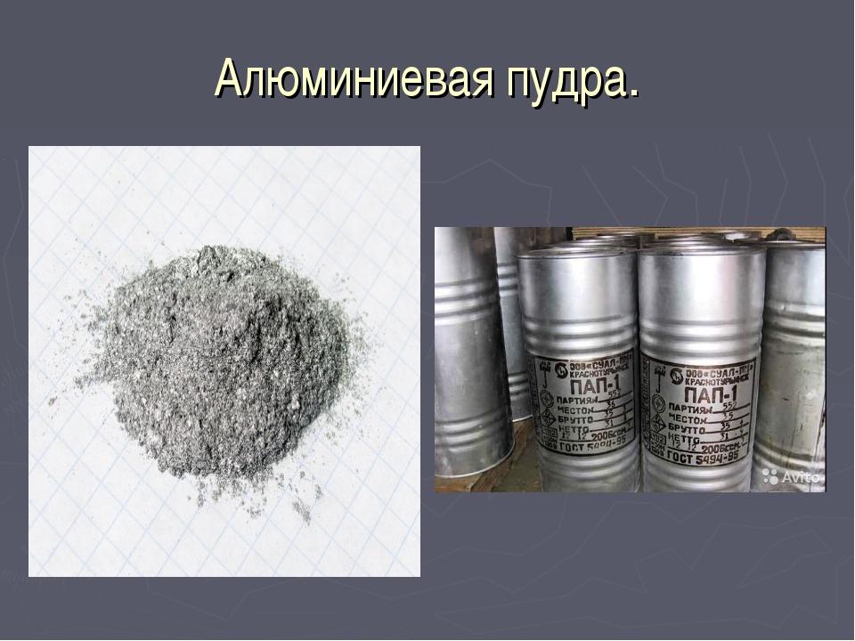 Алюминиевая пудра.
