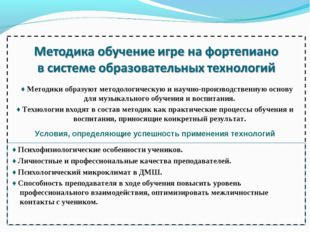 ♦ Методики образуют методологическую и научно-производственную основу для му