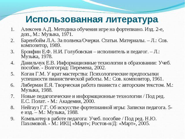 Использованная литература АлексеевА.Д. Методика обучения игре на фортепиано....