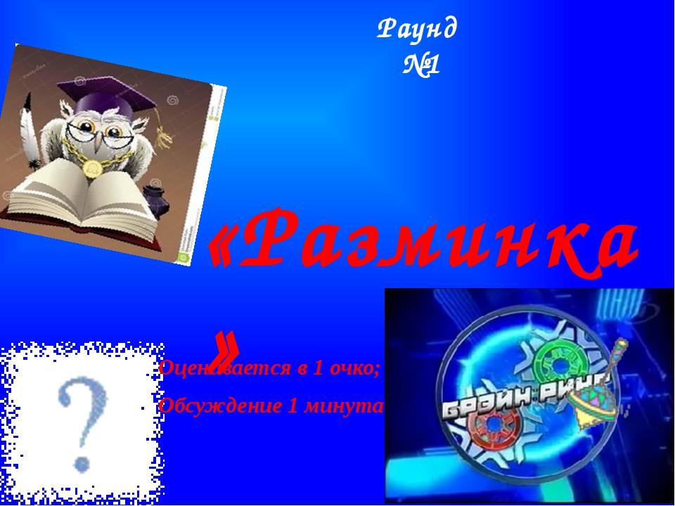 Раунд №2 «Рассели жильцов»