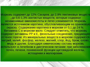 Морковь содержит до 12% Сахаров, до 2,9% пектиновых веществ , до 0,6-1,3% азо