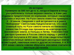 Из истории: Примерно за 500 лет до н. э., когда в Европе в пищу употреблялись