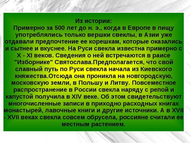 Из истории: Примерно за 500 лет до н. э., когда в Европе в пищу употреблялись...