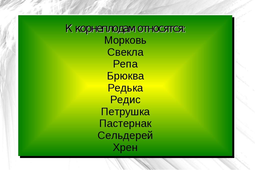 К корнеплодам относятся: Морковь Свекла Репа Брюква Редька Редис Петрушка Пас...