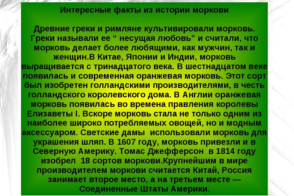 Интересные факты из истории моркови Древние греки и римляне культивировали мо...