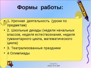 Формы работы: 1. Урочная деятельность (уроки по предметам) 2. Школьные декады