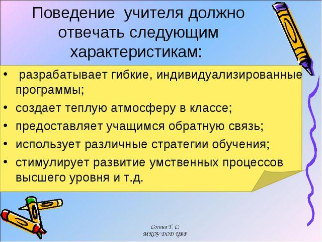 Поведение учителя должно отвечать следующим характеристикам: разрабатывает ги...