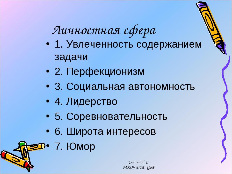 Личностная сфера 1. Увлеченность содержанием задачи 2. Перфекционизм 3. Социа...