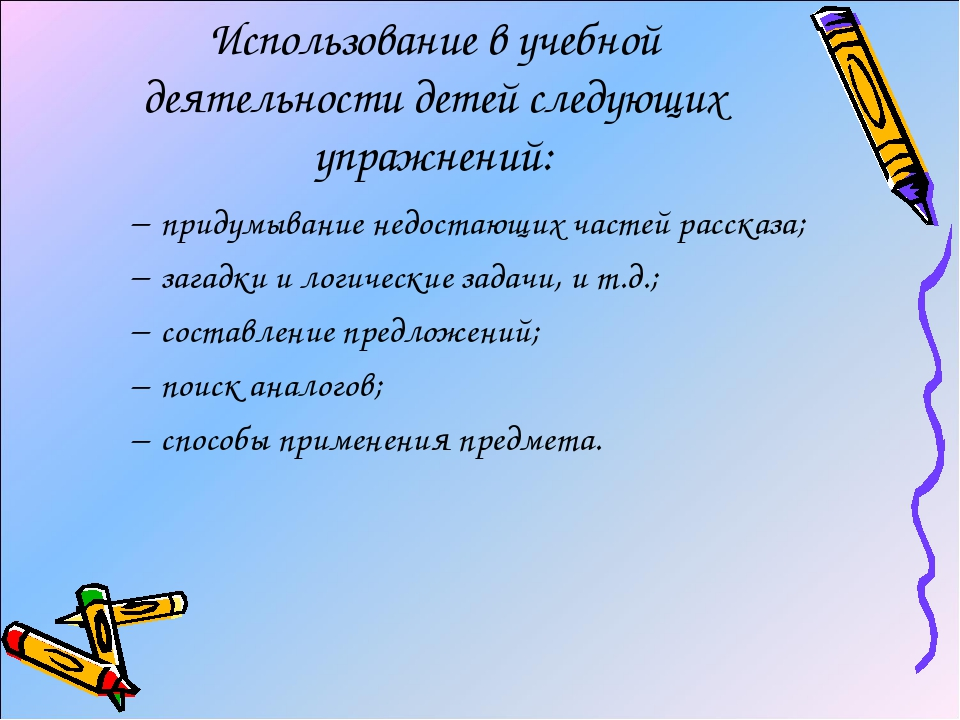 Использование в учебной деятельности детей следующих упражнений: придумывание...