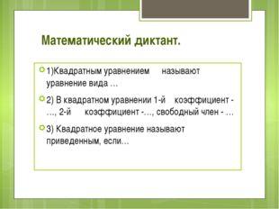 Математический диктант. 1)Квадратным уравнением называют уравнение вида … 2)