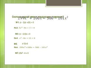 Сколько корней имеют следующие уравнения? №1. (х - 2)(х +23) = 0 №3. (х – 2,